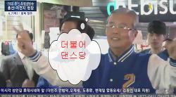 김종인 충북 연설, 힘겨워 보여, 경제민주화 내용 아직 빈곤