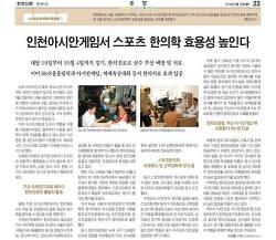 한의신문 - 스포츠와 한의학의 효용성1-3