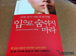 [입으로 숨쉬지 마라, 이마이 가즈아키·오카자키 요시히데, 이상] - 비염·천식·아토피 완치법