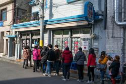 [부산 맛집] 수요미식회 돼지국밥, 할매국밥