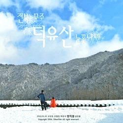2016.01.30 덕유산(향적봉2코스) [겨울산행, 눈꽃트레킹]