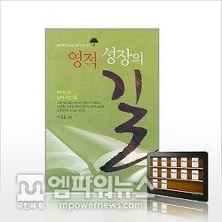 [eBook] 영적 성장의 길 -이영훈 목사-