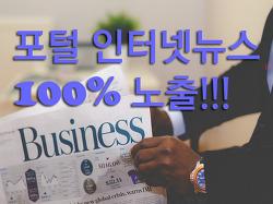 [언론홍보]포털 인터넷뉴스에 100% 노출되는 언론홍보 마케팅 진행해 드립니다!