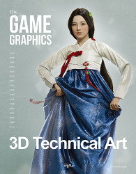 [the GAME GRAPHICS : 3D Technical Art] 출간!