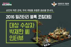 2016 밀리터리 블록 조립대회 대상 수상자 박재한 씨 인터뷰