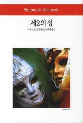 세상을 바꾼 책 이야기(41)--<제2의 성> 시몬 드 보부아르