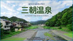 [일본 돗토리현 구라요시] 아침을 3번 맞으면 건강해진다. 미사사온천 三朝温泉 /하늘연못의 일본 소도시 여행기