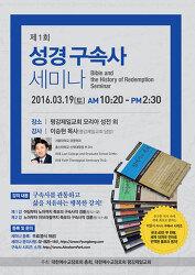 제 1회 성경 구속사 세미나, 평강제일교회에서 개최