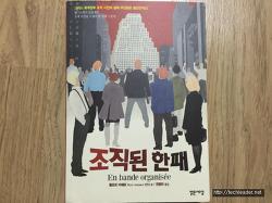 [조직된 한패, 플로르 바쉐르, 밝은세상] - 실제 사건을 소재로 한 경제 스릴러