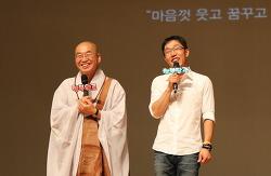 """청춘콘서트 김제동 """"통일? 10대, 20대가 할 수 있는 일"""""""