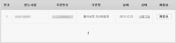 포인트락커 cj포인트 수익으로 올리브영 20,000원 쿠폰 구매