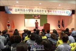 김포소방서 청렴실천 결의대회 개최-투명운영 다짐