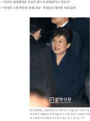 박근혜 웃음과 전두환 골목 성명, 전두환 구속영장 전문 1995.12월 3일