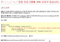 .Net 3.5 설치 후 System.Web.UI.ScriptManager 오류 발생