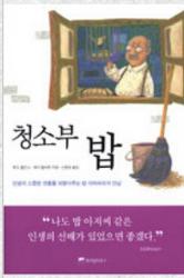 청소부 밥...2013년 나에게 다가온 책들과 다시한번 대화하다..(1)