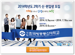 한국방송통신대학교 2014년 2학기 신입/편입생 모집!