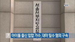 [NEWs] 대마 밀수 혐의 구속, 아이돌 출신 힙합 가수 최씨는 누구?
