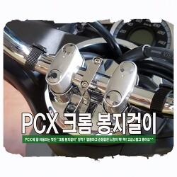 """혼다 PCX 125cc """"크롬 봉지걸이"""" 장착후기"""