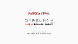 [Dartz] 다츠커뮤니케이션, 파고다스타의 온라인마케팅 대행사로 선정!