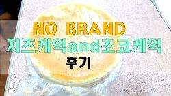 대전 복합터미널 이마트에서 구매한 노브랜드 케익 후기!