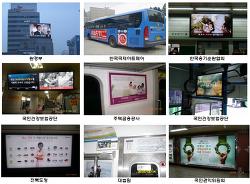 공공기관/지자체/기업 홍보영상 SNS 바이럴마케팅 캠페인광고