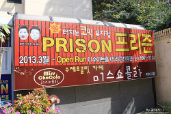 [대학로/공연] 코믹 뮤지컬 프리즌 - 이수아트홀