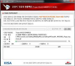 [처음서비스]3월20일 KBS,MBC,신한은행 전산망 마비 일으킨 악성코드 백신 배포