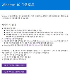 윈도우10 설치파일 다운로드