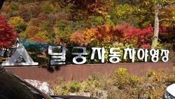 45th.....   달궁자동차야영장....    2016.10.29 ~ 10.30