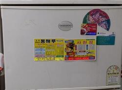 위험한 동거, 냉장고와 자석