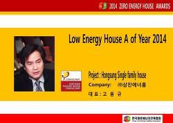 홍성 저에너지하우스(5.4리터하우스)