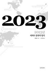 슈퍼파워' 중국과 사는 법-2023년 세계사 불변의 법칙…옌쉐퉁