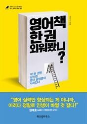 영어책 한 권 외워봤니? - 김민식 지음 (17-04)