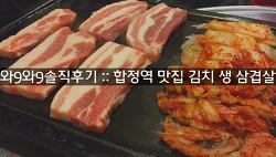 [와9와9 솔직후기] 합정역 근처 김치 생 삼겹살 가격/메뉴/영업시간 등