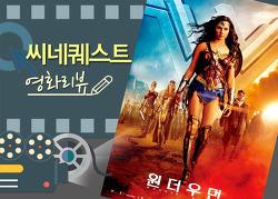 [영화 리뷰] 원더우먼