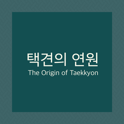 [Korea Mrtial Arts Taekkyon] The Origin of Taekkyon