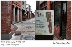 [적묘의 타이완]보피랴오 역사거리,Bopiliao,대만판 친구,맹갑 촬영지, 오전 9시부터
