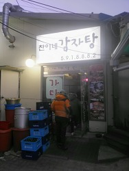 정선군 사북 맛집 찬이네감자탕 - 가마솥 감자탕 / 커다란 솥에 담아 나오는 특이한 메뉴