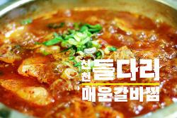 신천맛집 돌다리, 잠실 갈비찜, 잠실 김치찌개 [매운갈비찜 양푼김치찌개]