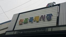 인천 신포국제시장 탐방 민어회
