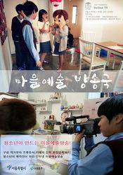 [접수중/진행중]<마을예술방송국> 청소년이 만드는 마을예술방송