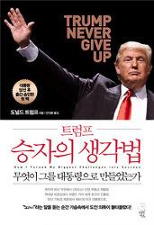 승자의 생각법 / 도널드 트럼프