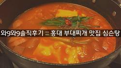 [와9와9 솔직후기] 홍대 부대찌개 맛집 심슨탕