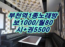 부천 북부역 1종 노래방 창업/매매/임대 부천원미구심곡동