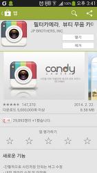 캔디 카메라 (Candy Camera) 사용법 - 셀카용