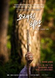 [다큐멘터리] 오래된 희망 (Stopless Hope, 2015)