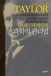 세상을 바꾼 책 이야기(44)--<과학적 관리법> 프레드릭 테일러