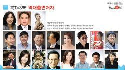 2013년 북TV365 시즌2를 소개합니다. (진행 김태진/조연심/이호선/최은정)