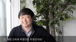 [인터뷰]앤비젼 10년 장기 근속자를 만나다! 3D 솔루션그룹 이길재님