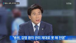 인터뷰 [YTN] 메르스 유족, 국가 상대 소송...승소 가능성 있나?